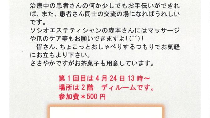 4月・茶話会のお知らせ